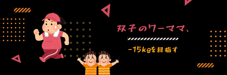 双子のワーママ、-15kgを目指す
