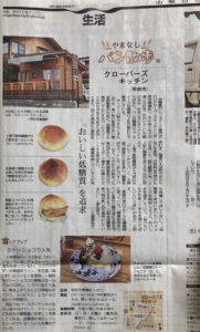 山梨日日新聞に掲載された「クローバーズキッチン」