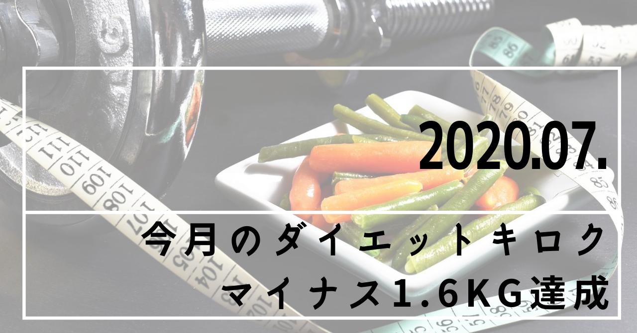 【ダイエット記録】2020年7月はマイナス1.6kgを達成!長い停滞期に突入しました