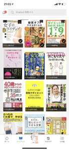 Kindle Unlimitedでダイエット本を読み漁る